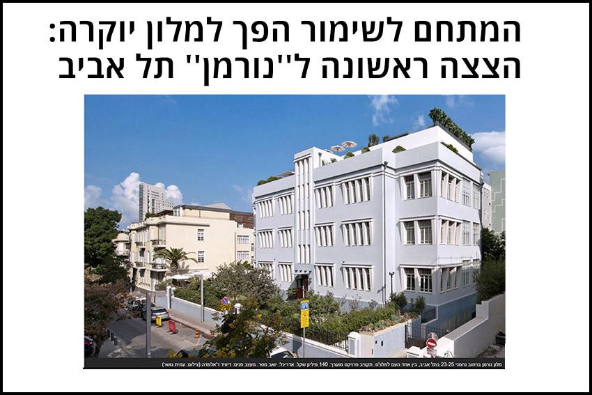 """הצצה ראשונה ל""""נורמן"""" תל אביב/X-NET 2014"""