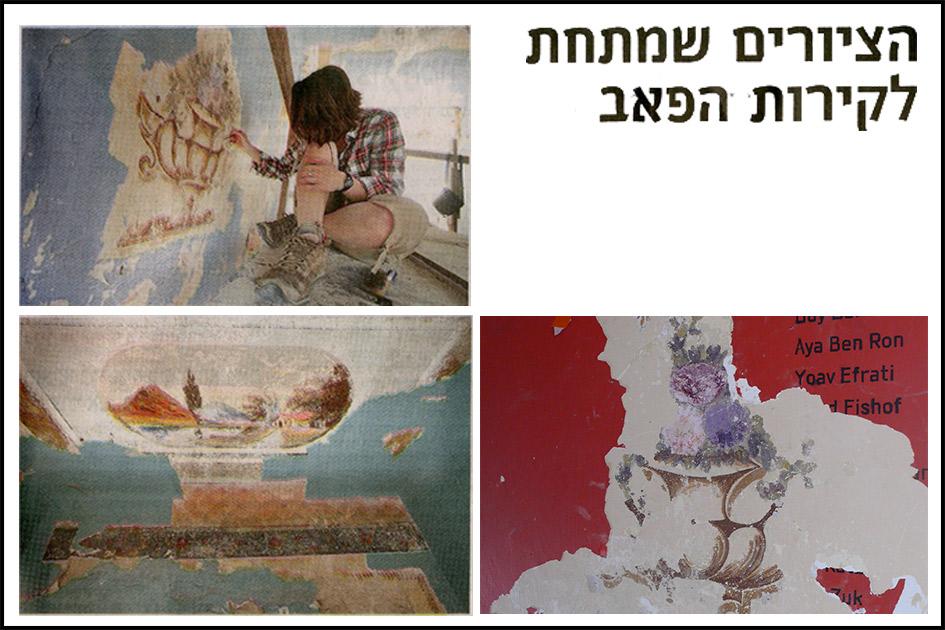 ציורי קיר נחלת בנימין 5