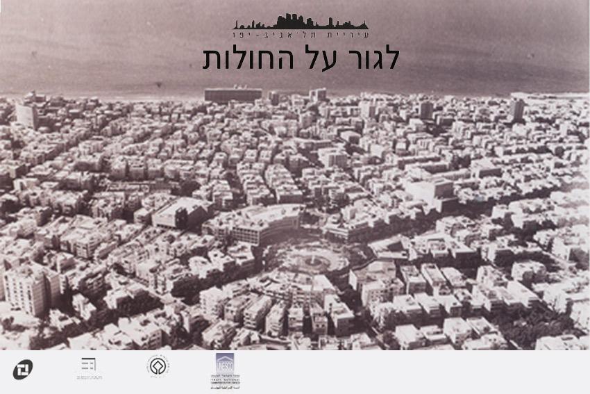 """דו""""ח ההכרזה של העיר הלבנה לאונסקו"""